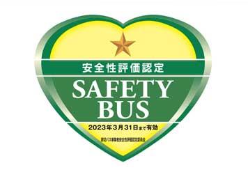 貸切バス 安全性評価認定